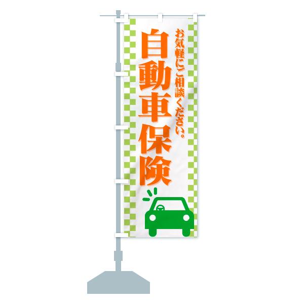 のぼり旗 自動車保険 お気軽にご相談くださいのデザインCの設置イメージ