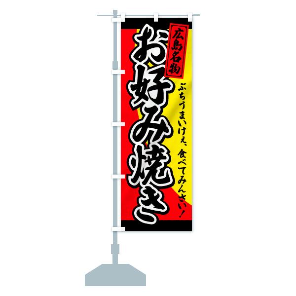 のぼり旗 お好み焼き 広島名物のデザインAの設置イメージ