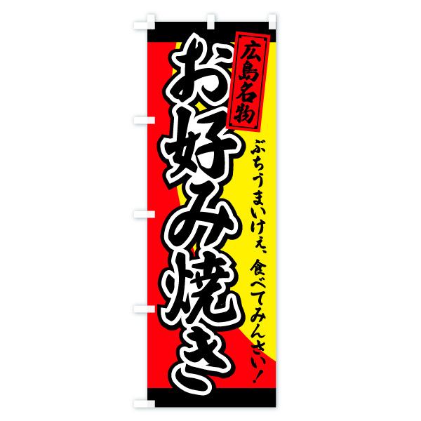 広島名物お好み焼きのぼり旗 ぶちうまいけぇ、食べてみんさい!のデザインAの全体イメージ