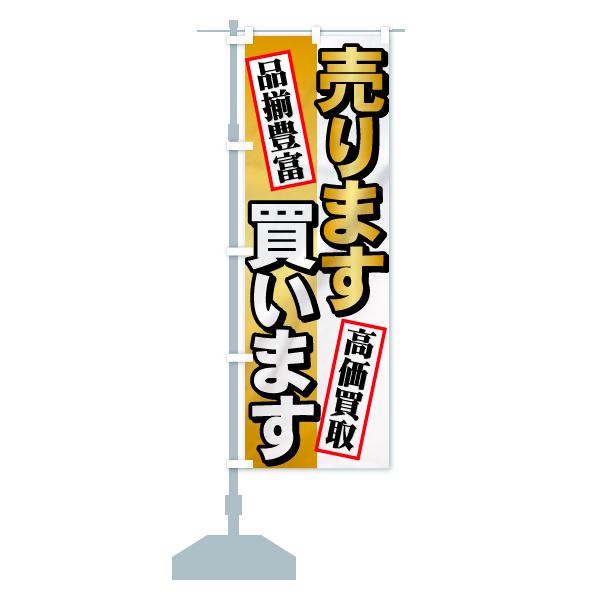 のぼり 売ります買います のぼり旗のデザインBの設置イメージ