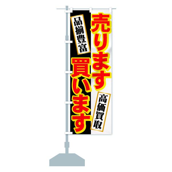 のぼり 売ります買います のぼり旗のデザインCの設置イメージ