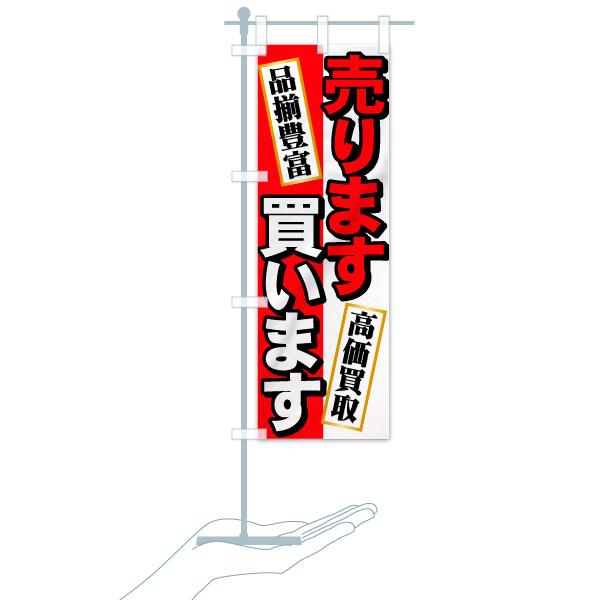 のぼり 売ります買います のぼり旗のデザインAのミニのぼりイメージ