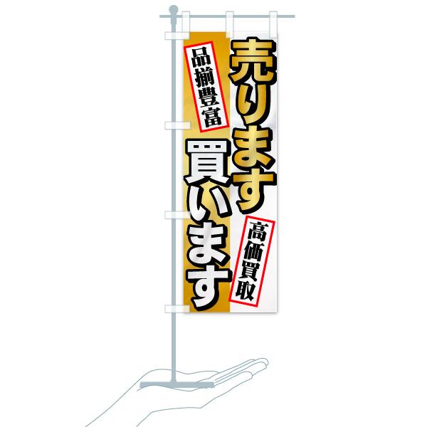 のぼり 売ります買います のぼり旗のデザインBのミニのぼりイメージ