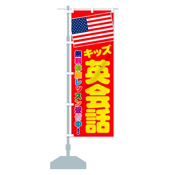 のぼり旗 キッズ英会話 アメリカのデザインAの設置イメージ