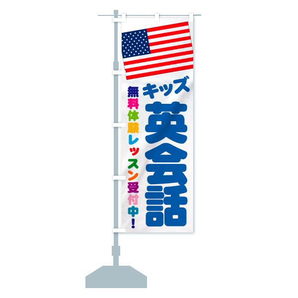 のぼり旗 キッズ英会話 アメリカのデザインBの設置イメージ