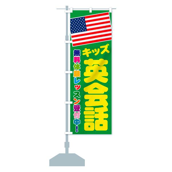 のぼり旗 キッズ英会話 アメリカのデザインCの設置イメージ