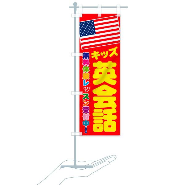 のぼり旗 キッズ英会話 アメリカのデザインAのミニのぼりイメージ