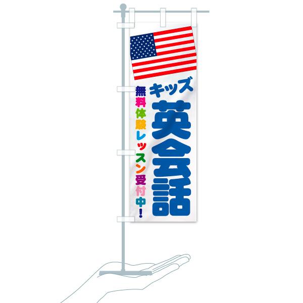 のぼり旗 キッズ英会話 アメリカのデザインBのミニのぼりイメージ