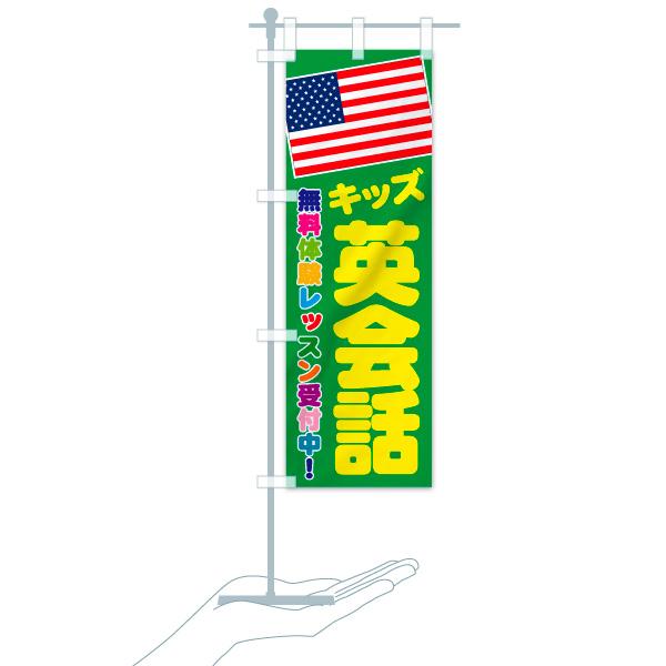 のぼり旗 キッズ英会話 アメリカのデザインCのミニのぼりイメージ