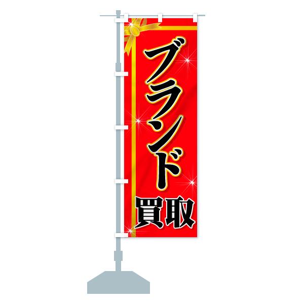 のぼり旗 ブランド 買取のデザインAの設置イメージ