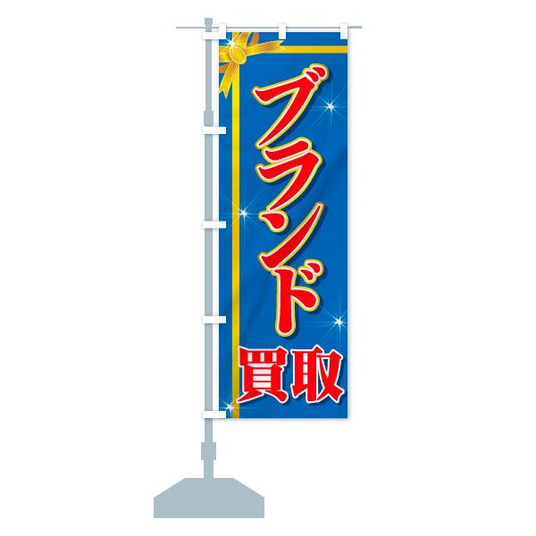 のぼり旗 ブランド 買取のデザインBの設置イメージ