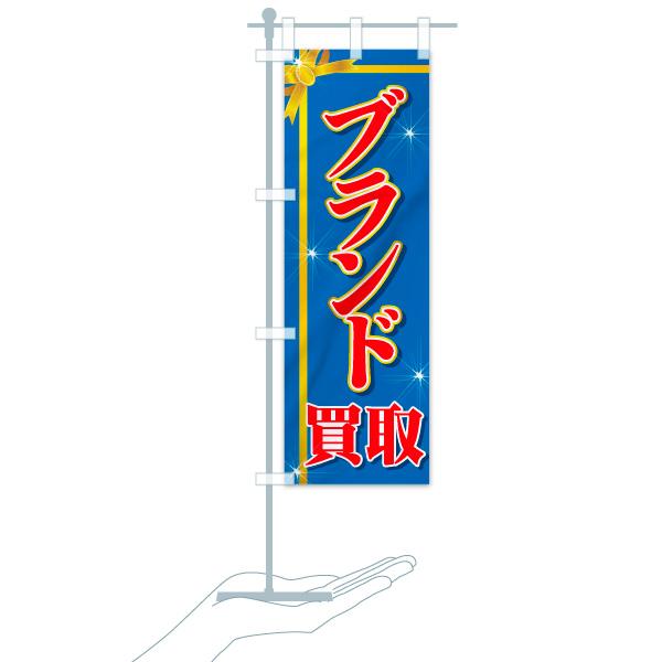 のぼり旗 ブランド 買取のデザインBのミニのぼりイメージ