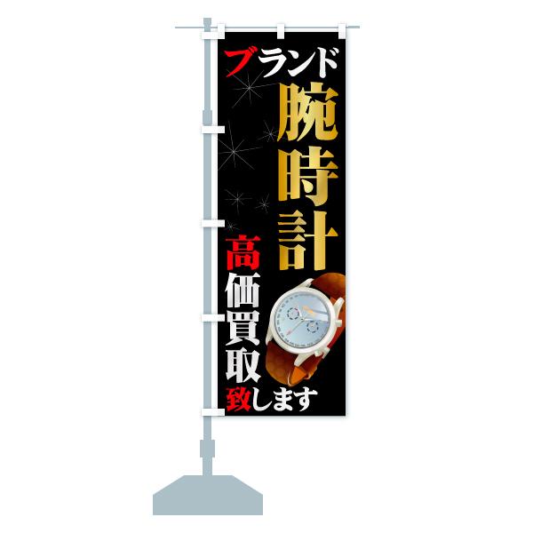 のぼり ブランド のぼり旗のデザインAの設置イメージ