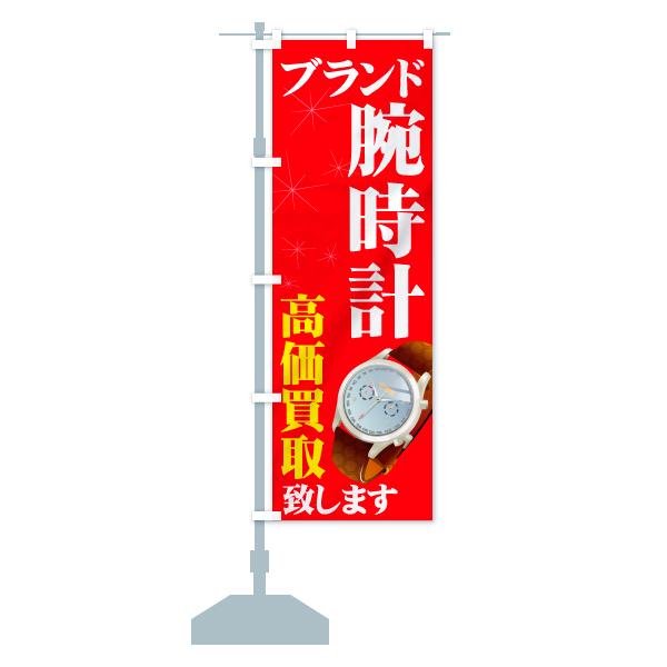 のぼり ブランド のぼり旗のデザインBの設置イメージ