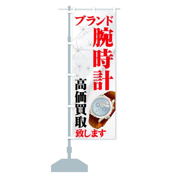 のぼり ブランド のぼり旗のデザインCの設置イメージ