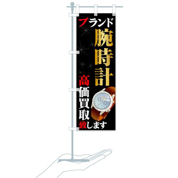 のぼり ブランド のぼり旗のデザインAのミニのぼりイメージ