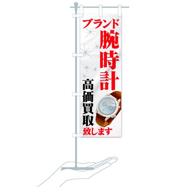 のぼり ブランド のぼり旗のデザインCのミニのぼりイメージ