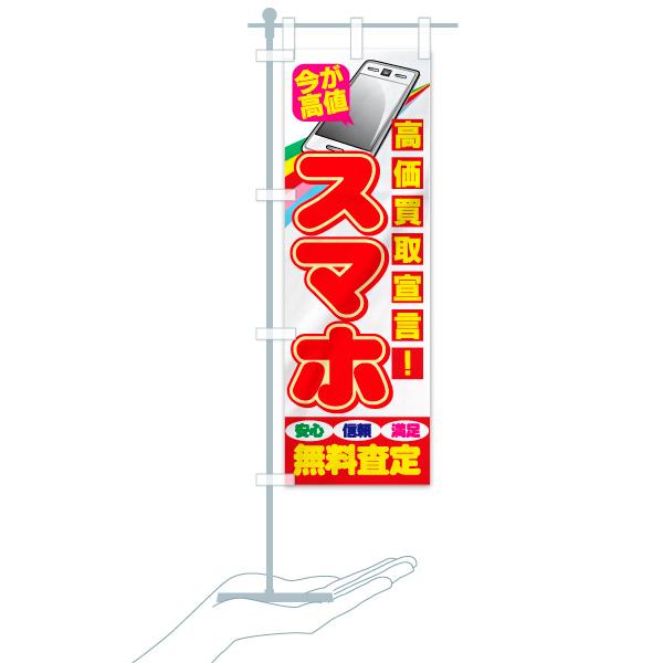 のぼり旗 スマホ高価買取宣言 今が高値 安心 信頼のデザインAのミニのぼりイメージ