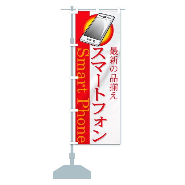 スマートフォン最新の品揃えのぼり旗 Smart PhoneのデザインCの設置イメージ