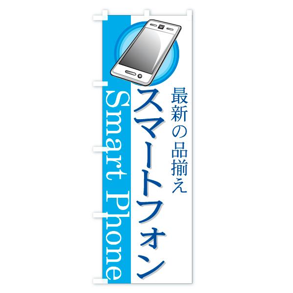 スマートフォン最新の品揃えのぼり旗 Smart PhoneのデザインBの全体イメージ