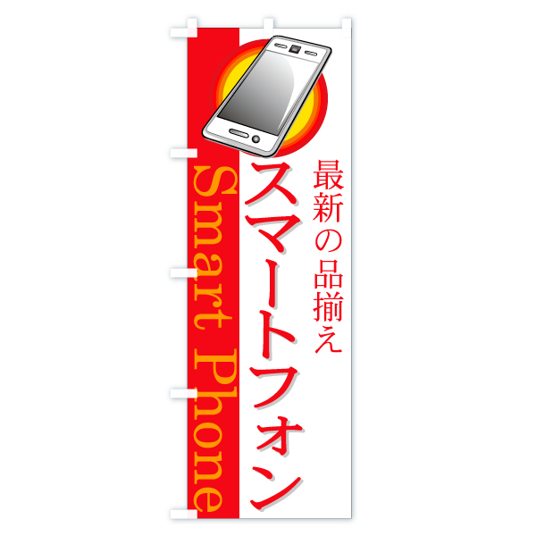 スマートフォン最新の品揃えのぼり旗 Smart PhoneのデザインCの全体イメージ