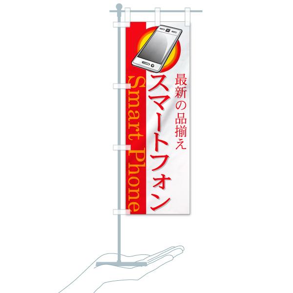 のぼり スマートフォン のぼり旗のデザインCのミニのぼりイメージ