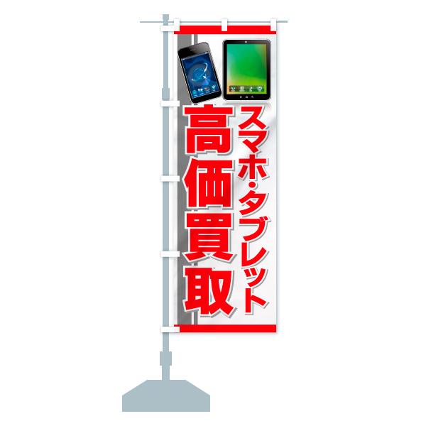 のぼり旗 スマホ・タブレット 高価買取のデザインBの設置イメージ