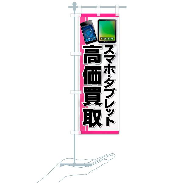 のぼり旗 スマホ・タブレット 高価買取のデザインAのミニのぼりイメージ
