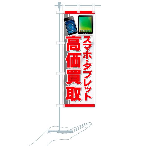 のぼり旗 スマホ・タブレット 高価買取のデザインBのミニのぼりイメージ