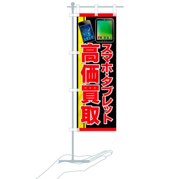 のぼり旗 スマホ・タブレット 高価買取のデザインCのミニのぼりイメージ