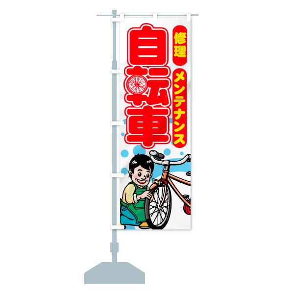 のぼり旗 自転車 修理 メンテナンスのデザインAの設置イメージ