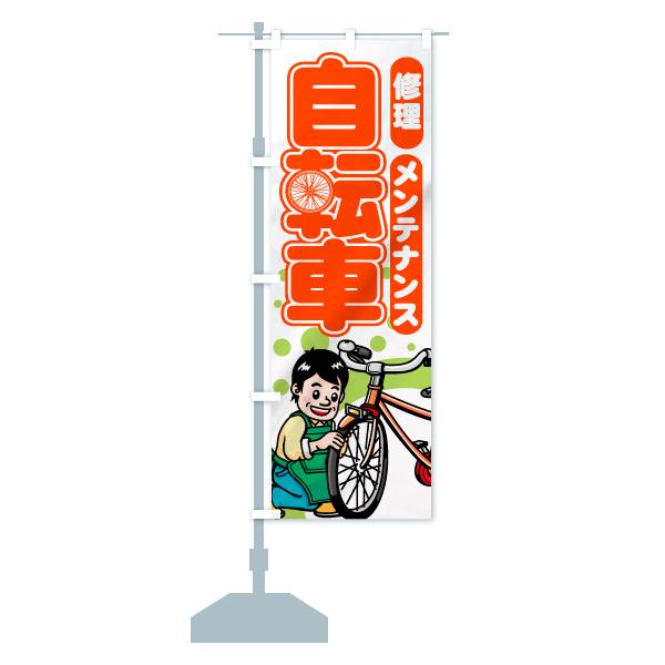 のぼり旗 自転車 修理 メンテナンスのデザインCの設置イメージ