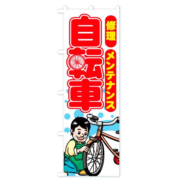 のぼり旗 自転車 修理 メンテナンスのデザインAの全体イメージ