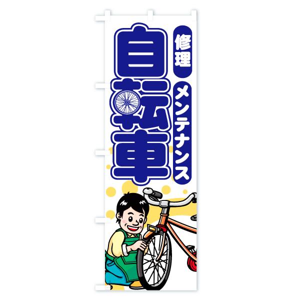 のぼり旗 自転車 修理 メンテナンスのデザインBの全体イメージ