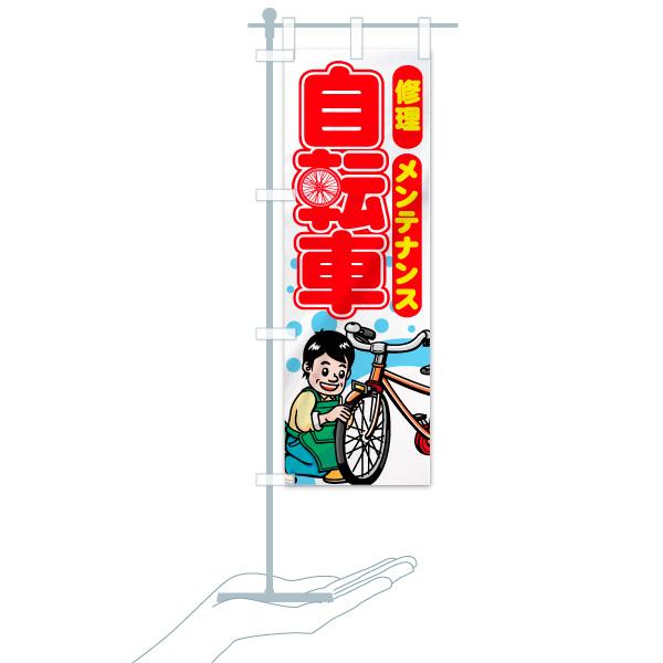 のぼり 自転車 のぼり旗のデザインAのミニのぼりイメージ