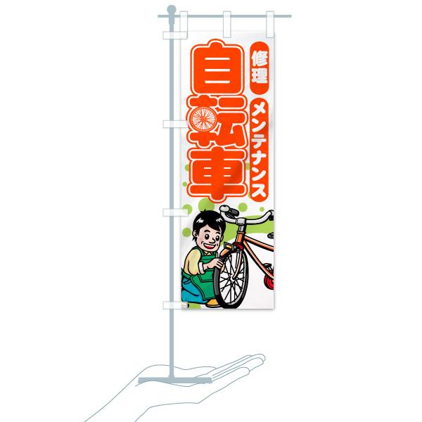 のぼり 自転車 のぼり旗のデザインCのミニのぼりイメージ