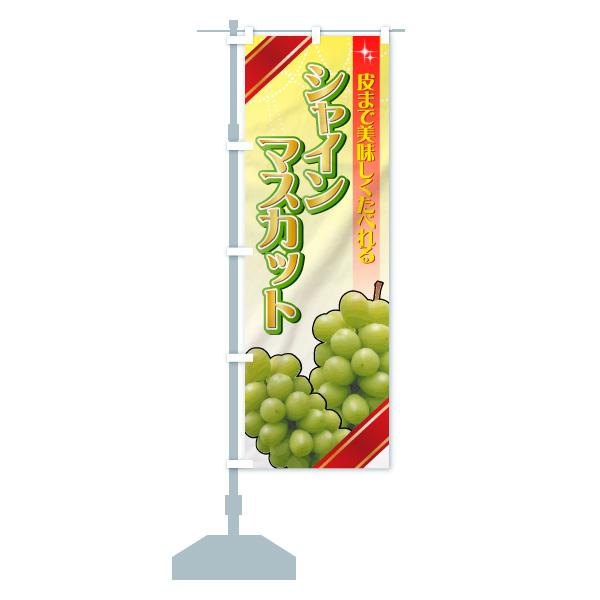 のぼり旗 シャインマスカットのデザインCの設置イメージ