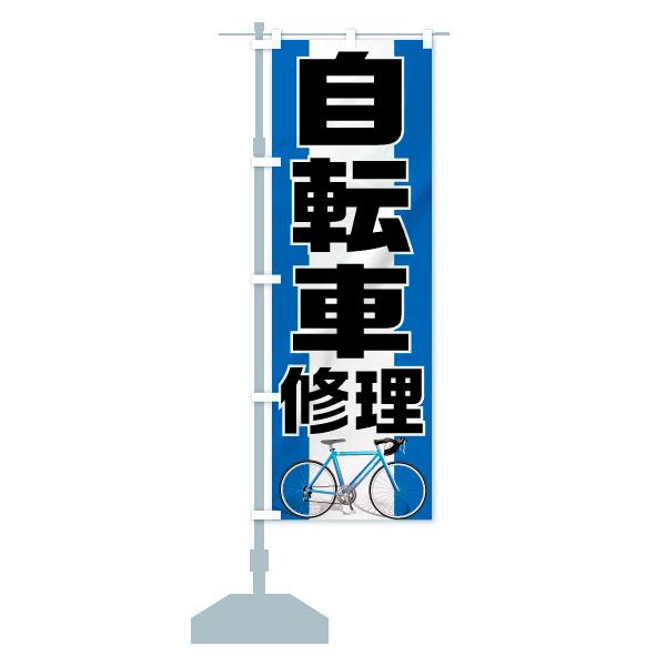 のぼり 自転車修理 のぼり旗のデザインAの設置イメージ
