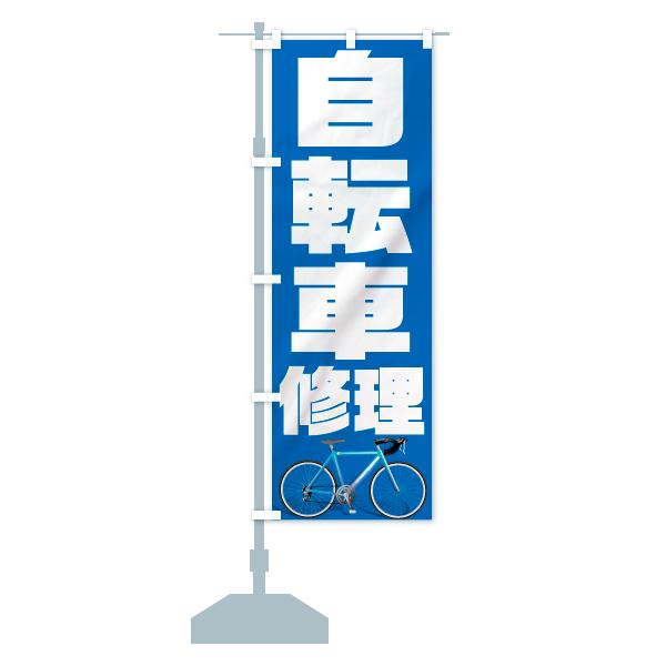 のぼり 自転車修理 のぼり旗のデザインCの設置イメージ
