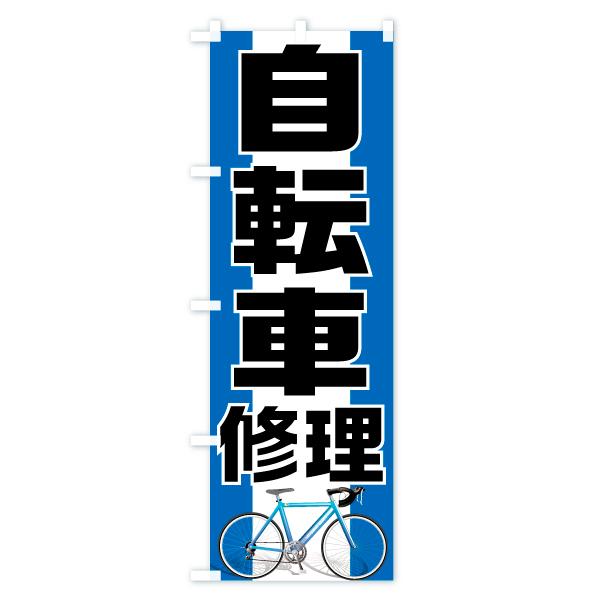 のぼり旗 自転車修理のデザインAの全体イメージ