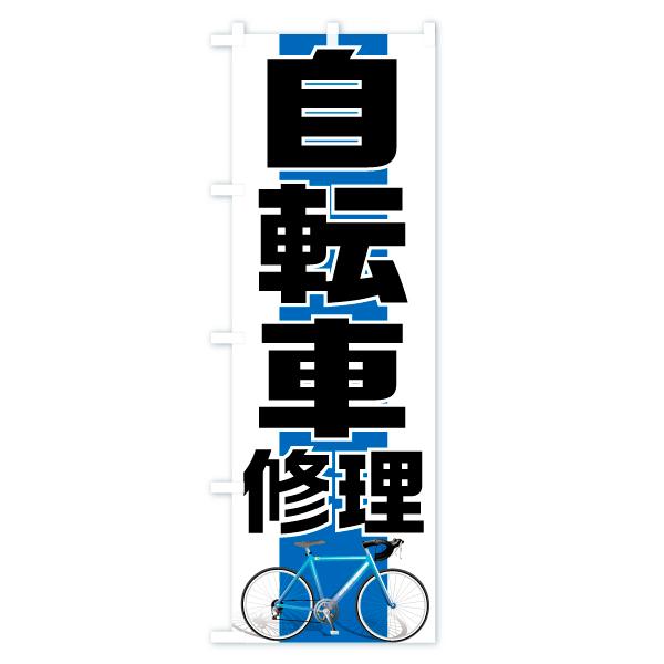 のぼり旗 自転車修理のデザインBの全体イメージ
