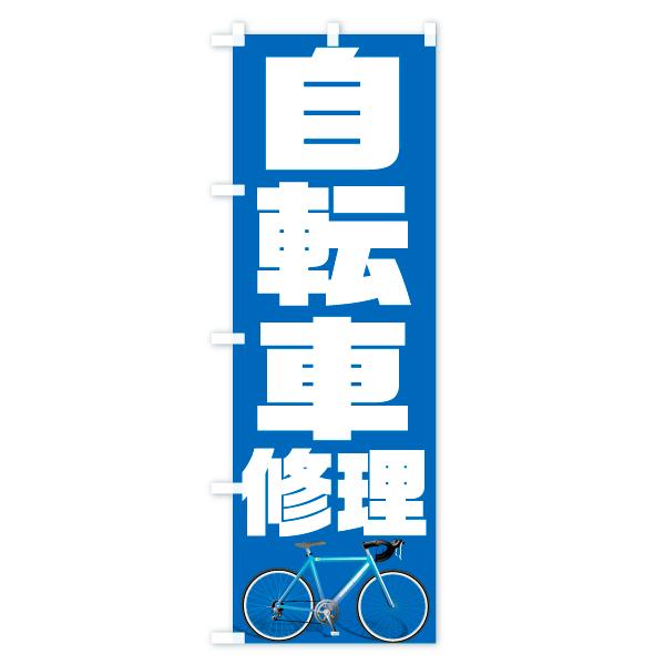 のぼり旗 自転車修理のデザインCの全体イメージ