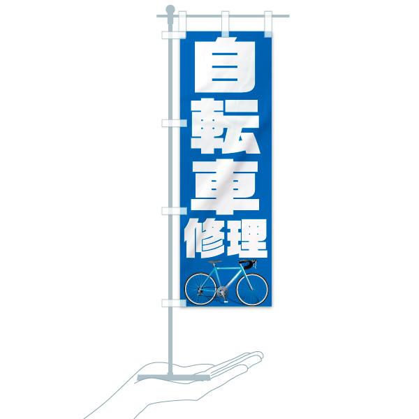 のぼり 自転車修理 のぼり旗のデザインCのミニのぼりイメージ