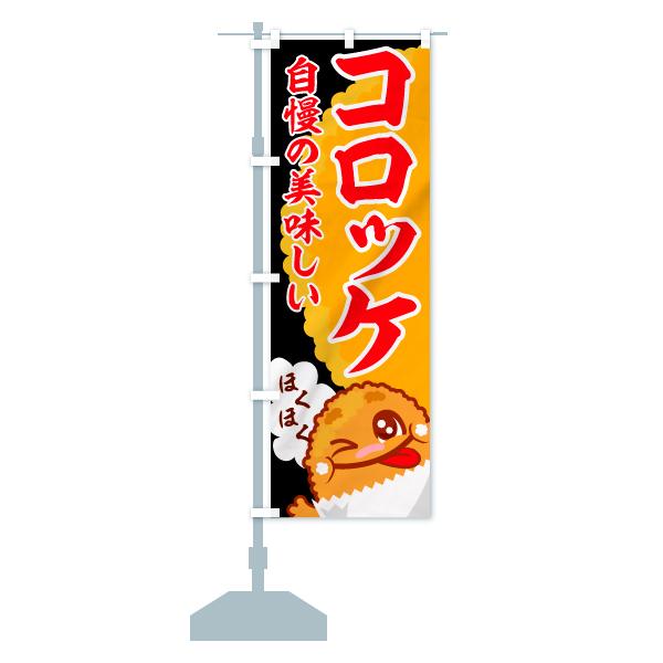 のぼり旗 コロッケ 自慢の美味しい ほくほくのデザインCの設置イメージ