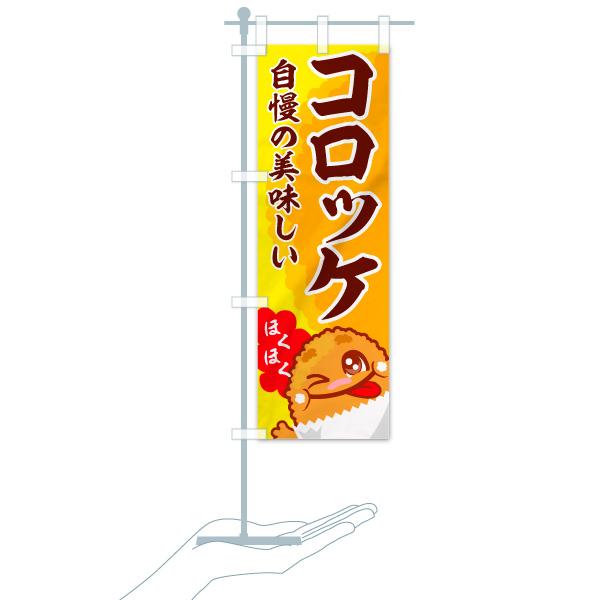 のぼり旗 コロッケ 自慢の美味しい ほくほくのデザインBのミニのぼりイメージ