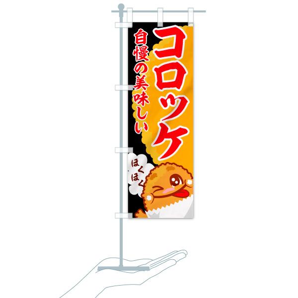 のぼり旗 コロッケ 自慢の美味しい ほくほくのデザインCのミニのぼりイメージ