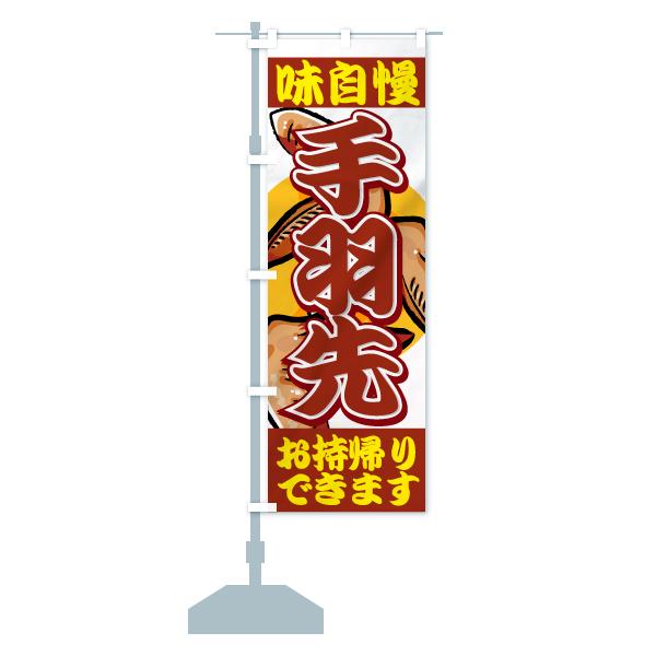 のぼり 手羽先 のぼり旗のデザインAの設置イメージ