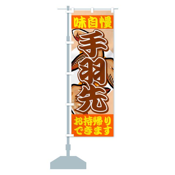 のぼり 手羽先 のぼり旗のデザインCの設置イメージ