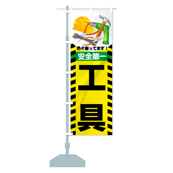 のぼり旗 工具 安全第一 色々揃ってますのデザインAの設置イメージ