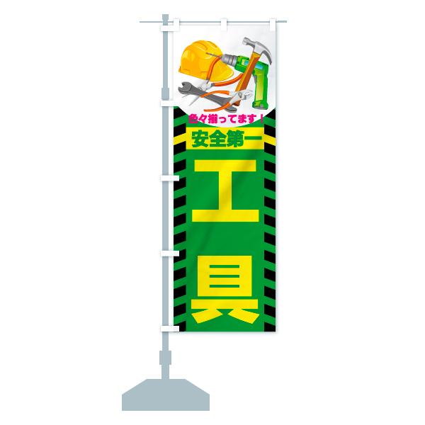のぼり旗 工具 安全第一 色々揃ってますのデザインBの設置イメージ